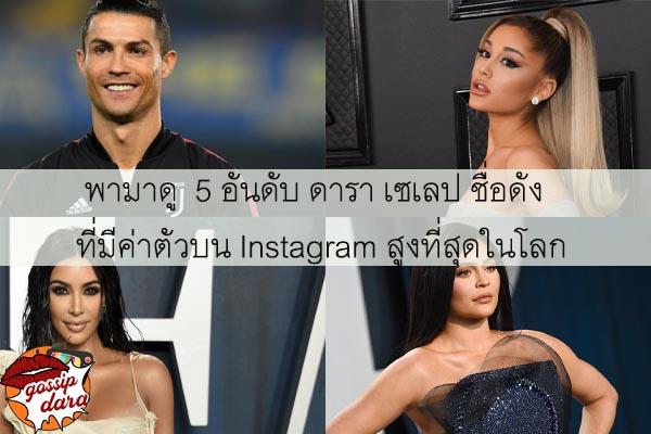 พามาดู 5 อันดับ ดารา เซเลป ชื่อดัง ที่มีค่าตัวบน Instagram สูงที่สุดในโลก #ดาวเด่น