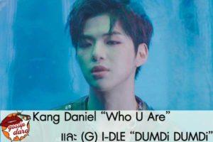 "Kang Daniel ""Who U Are"" และ (G) I-DLE ""DUMDi DUMDi"" #ดาวเด่น"