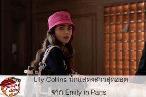 Lily Collins นักแสดงสาวสุดฮอตจาก Emily in Paris กับเส้นทางในวงการบันเทิงของเธอ #แนะนำเกมมือถือ
