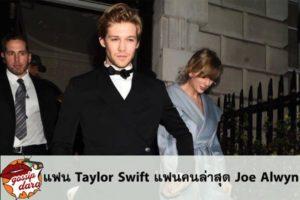 แฟน Taylor Swift แฟนคนล่าสุด Joe Alwyn #ข่าวดารา