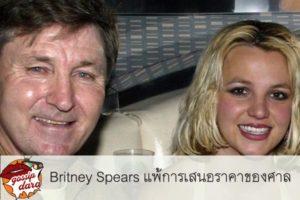 Britney Spears แพ้การเสนอราคาของศาล #ข่าวดารา