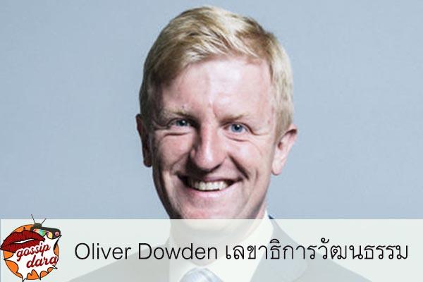 Oliver Dowden เลขาธิการวัฒนธรรมตั้งคำถามถึงอนาคตของการกระจายเสียงบริการสาธารณะ #ข่าวดารา